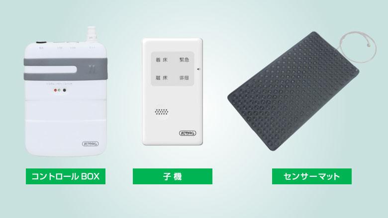 コントロールBOX・子機・センサーマット