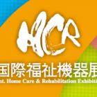 国際福祉機器展 H.C.R.2017 出展のお知らせ