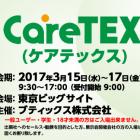CareTEX2017出展のお知らせ